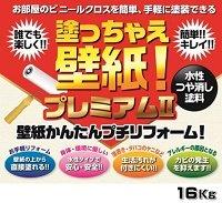 塗っちゃえ壁紙!プレミアム2 モダンカラー(1液 水性 艶消し)3-10マロン 4Kg缶 B01DZK5J5C 4Kg/缶|3-10マロン