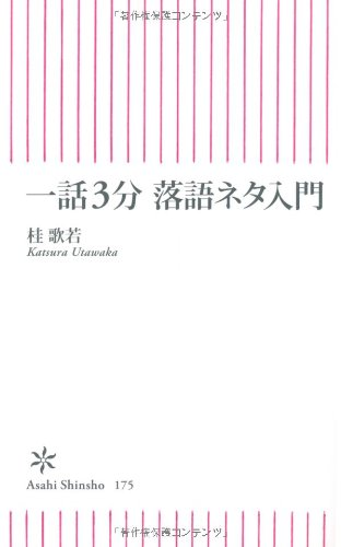 一話3分 落語ネタ入門 (朝日新書)