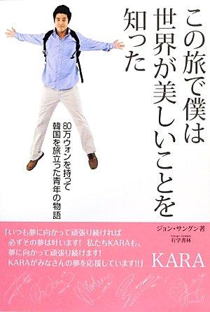 Read Online Kono tabi de boku wa sekai ga utsukushi koto o shitta : Hachijuman'uon o motte kankoku o tabidatta seinen no monogatari. pdf