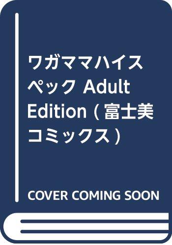 ワガママハイスペック Adult Edition (富士美コミックス)