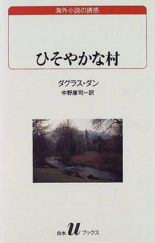 ひそやかな村 (白水Uブックス―海外小説の誘惑)