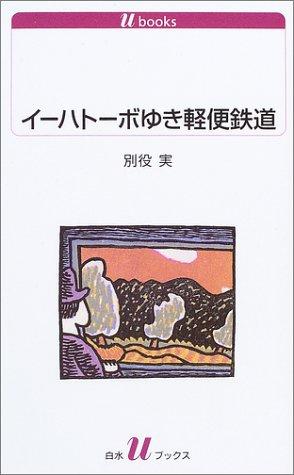 イーハトーボゆき軽便鉄道 (白水uブックス)