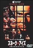 スネーク・アイズ [DVD]