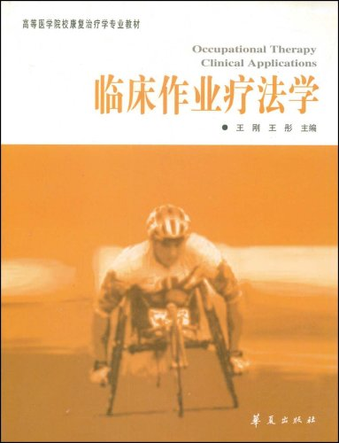 Textbook of clinical occupational therapy school (rehabilitation specialty) medical colleges(Chinese Edition)