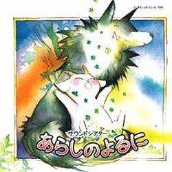 Arashi No Yoru Ni by Soundtrack (2006-12-22)