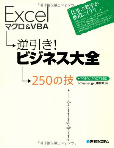 Download Ekuseru makuro ando buibīē gyakubiki bijinesu taizen nihyakugojū no waza PDF