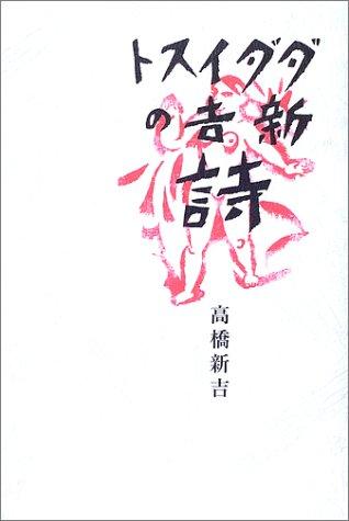 タ゛タ゛イスト新吉の詩 (愛蔵版詩集シリーズ)