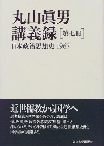 丸山眞男講義録〈第7冊〉日本政治思想史 1967