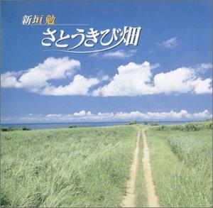 Amazon | さとうきび畑 | 新垣勉...