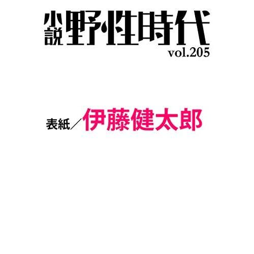 小説 野性時代 2020年12月号 表紙画像