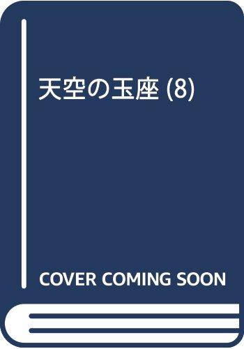 天空の玉座(8): ボニータ・コミックス
