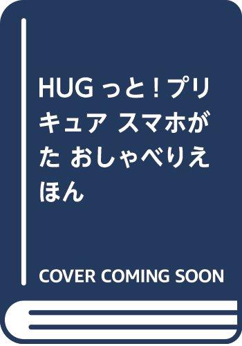 HUGっと!プリキュア スマホがた おしゃべりえほん / 東映アニメーション