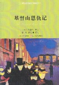 Monte Cristo. allies and enemies in mind(Chinese Edition) PDF