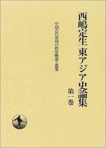 西嶋定生東アジア史論集〈第1巻〉中国古代帝国の秩序構造と農業