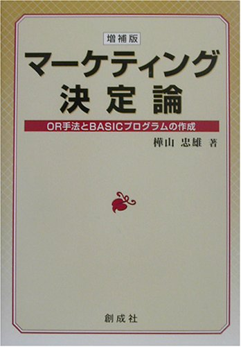 Price comparison product image Maketingu ketteiron : OR shuho to BASIC puroguramu no sakusei