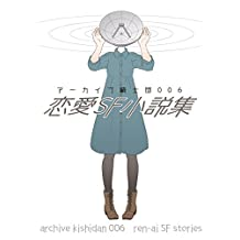 Ren-ai SF Syosetsusyuu (Japanese Edition)