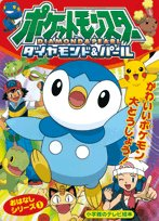 Nice to meet you Piplup Pokemon Diamond Pearl! (TV picture book series of Shogakukan) (2007) ISBN: 4091162118 [Japanese Import]
