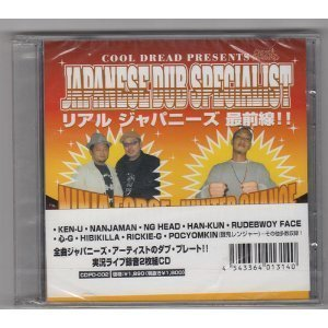 Japanese Dub Specialist by Ninja Force & Hunter Chance ...