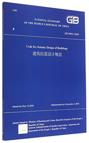 Seismic Design of Buildings GB50011-2010 (English)(Chinese Edition)