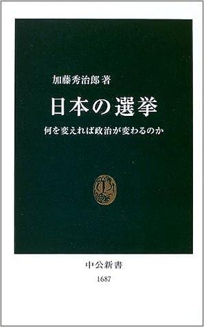 加藤秀治郎