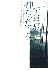 Time the Emperor was God (2002) ISBN: 4048980831 [Japanese Import]