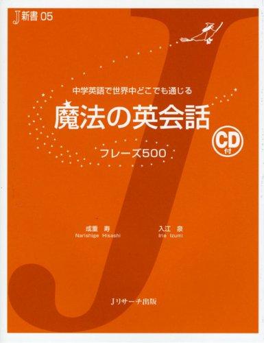 Maho no eikaiwa furezu 500 : Chugaku eigo de sekaiju dokodemo tsujiru