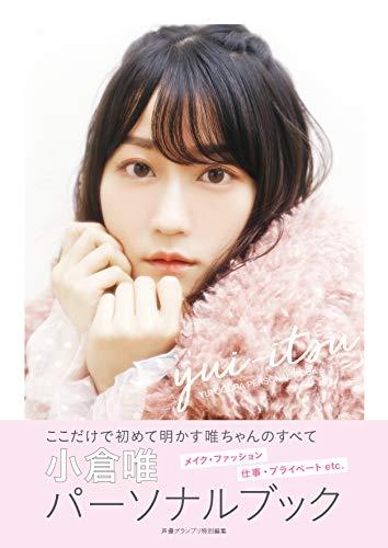 小倉唯 最新号 表紙画像