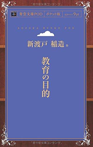 教育の目的 (青空文庫POD(ポケット版))