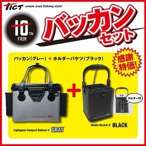 ティクト(TICT) バッカン+ホルダーバケツ セットの商品画像