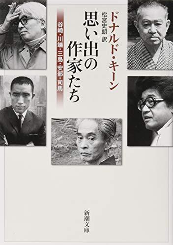 思い出の作家たちーー谷崎・川端・三島・安部・司馬 (新潮文庫)