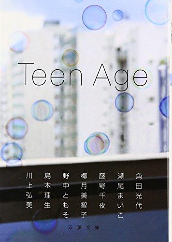 Teen Age (双葉文庫)