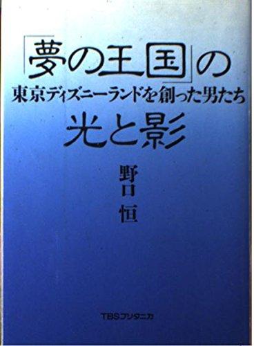 「夢の王国」の光と影―東京ディズニーランドを創った男たち
