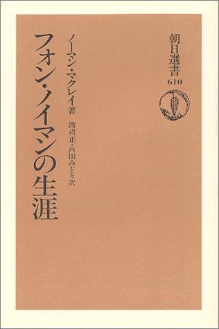 フォン・ノイマンの生涯 (朝日選書)