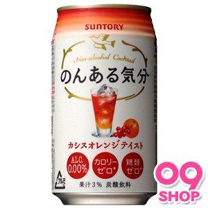 0.00% Alcohol-free Cocktail - Cassis Orange Flavored【suntory Non Al Kibun】(350ml×24)