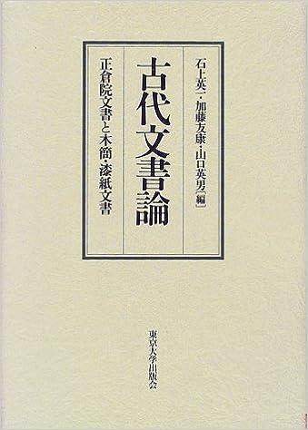 古代文書論―正倉院文書と木簡・...