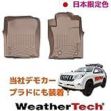 [WeatherTech 正規品] ランドクルーザープラド 150系 右ハンドル用 マイナーチェンジ後にも適合 フロアマット/フロアライナー 2列セット タン 日本限定色