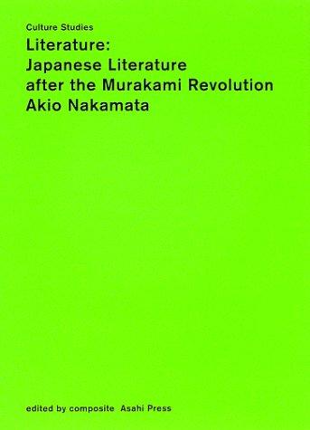 文学:ポスト・ムラカミの日本文学   カルチャー・スタディーズ