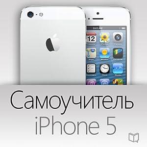 Samouchitel' iPhone 5 [iPhone 5 Guide] Audiobook