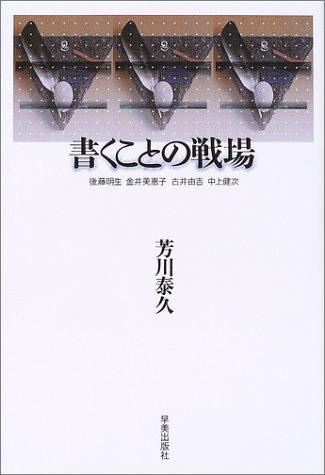書くことの戦場―後藤明生・金井美恵子・古井由吉・中上健次