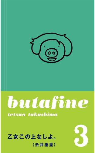 ブタフィーヌさん(3) (ほぼ日ブックス)