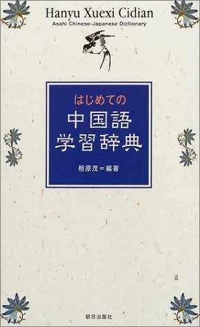 Hajimete No Chugokugo Gakushu Jiten pdf epub