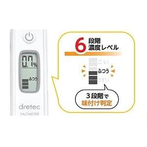 ドリテック デジタル塩分計 ホワイト EN-901WT