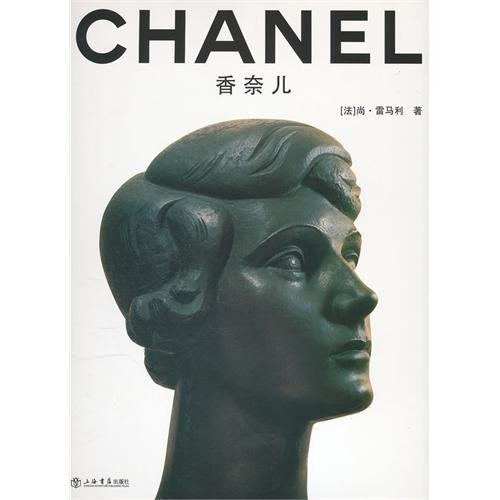 Chanel (Chinese Edition) - Ma Chanel
