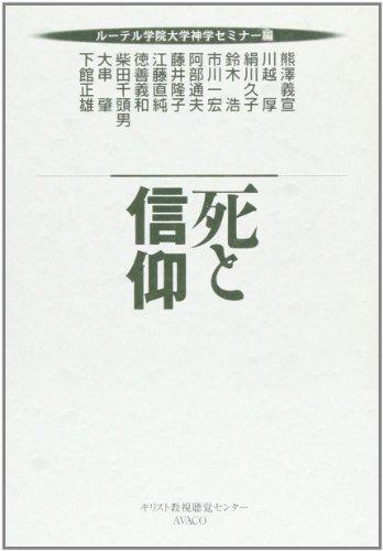 死と信仰 感想 熊沢 義宣,絹川 ...