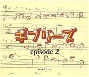 ギブリーズ episode2 オリジナルサウンドトラック
