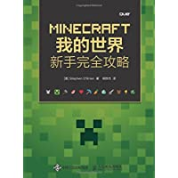 MINECRAFT我的世界:新手完全攻略