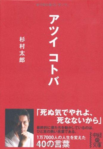 アツイ コトバ (中経の文庫)