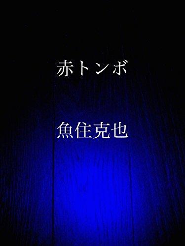 akatonbo (Japanese Edition)