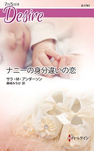 ナニーの身分違いの恋 (ハーレクイン・ディザイア)