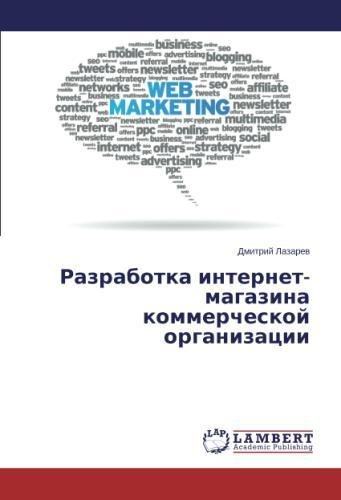 Download Разработка интернет-магазина коммерческой организации (Russian Edition) pdf